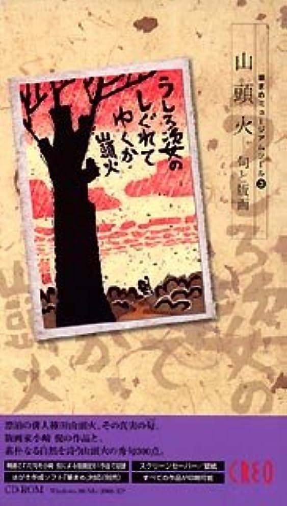 仲良し捧げるアコー筆まめミュージアムツール 3 山頭火-句と版画