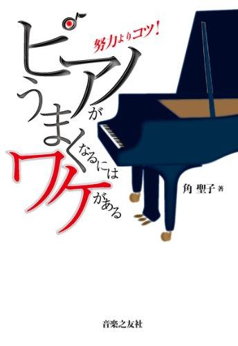 ピアノがうまくなるにはワケがある: 努力よりコツ!