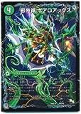 デュエルマスターズ 緑(DMX18) 邪帝斧ボアロアックス(16a/50)