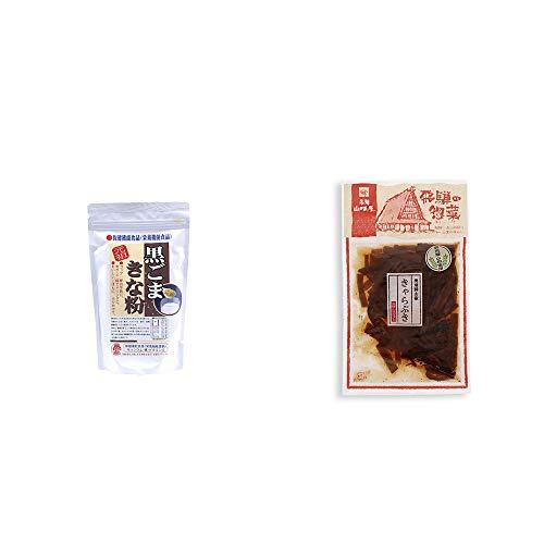 [2点セット] 黒ごまきな粉(270g)・飛騨山味屋 奥飛騨山椒きゃらぶき(120g)