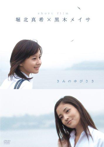 堀北真希×黒木メイサ short film『きみのゆびさき』 [DVD]