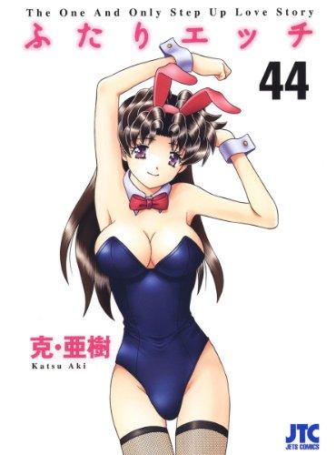 ふたりエッチ 44 (ジェッツコミックス)