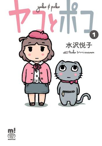 ヤコとポコ 1 (少年チャンピオン・コミックス・エクストラ もっと!)の詳細を見る