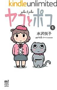 ヤコとポコ 1 (少年チャンピオン・コミックス・エクストラ もっと!)