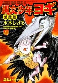 縄文少年ヨギ―愛蔵版 (レジェンドコミックス 15)の詳細を見る