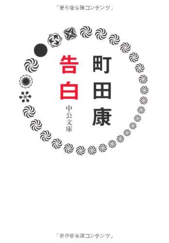 告白  / 町田 康