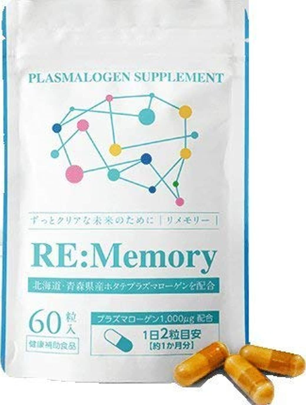 受け入れた腫瘍テラスリメモリー プラズマローゲン 自然良品 サプリ 国産ホタテ由来 DHA EPA フェルラ酸 60粒 30日分
