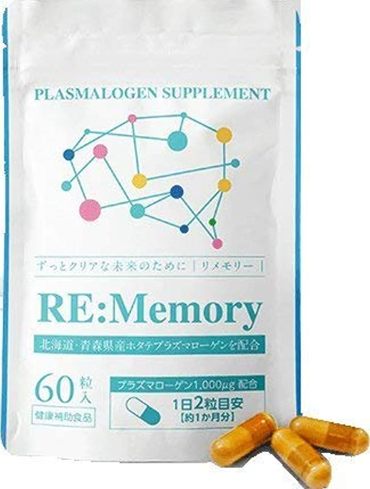 不快なはがき視力リメモリー プラズマローゲン 自然良品 サプリ 国産ホタテ由来 DHA EPA フェルラ酸 60粒 30日分