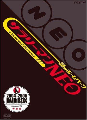 謎のホームページ サラリーマンNEO DVD-BOXの詳細を見る
