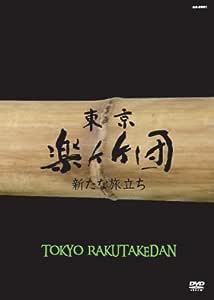東京楽竹団 (新たな旅立ち) [DVD]