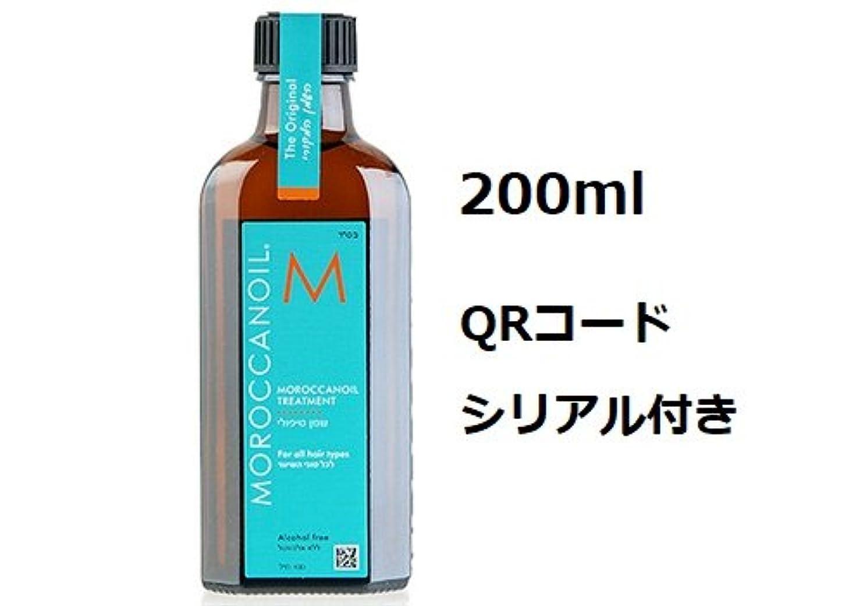 【モロッカンオイル 200ml】QRコード付き?正規品 ※ロゴ袋付きノーマルタイプ 業務用