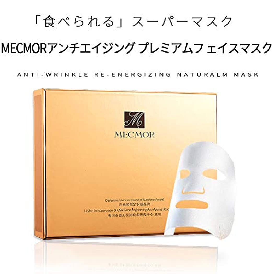 冷蔵する熟達商業のMECMORアンチエイジング プレミアムフ ェイスマスク