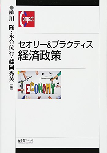 セオリー&プラクティス 経済政策 (有斐閣コンパクト)...