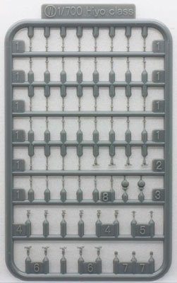 フジミ模型 1/700 グレードアップパーツシリーズ No....