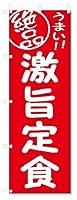 のぼり のぼり旗 絶品 激旨定食 (W600×H1800)
