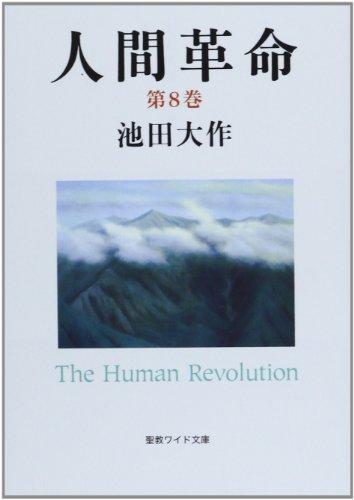 人間革命 第8巻 (聖教ワイド文庫 57)の詳細を見る