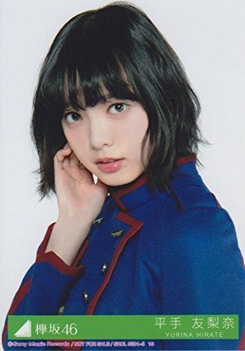 欅坂46公式生写真 不協和音 初回盤封入特典 Type-A 【平手友梨奈】