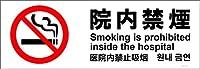 標識スクエア 「 院内禁煙 」 ヨコ・大【ステッカー シール】 400x138㎜ CFK2136 6枚組
