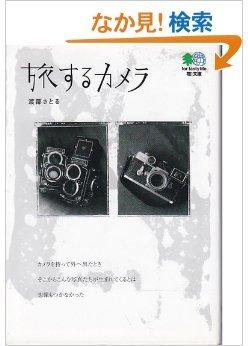 旅するカメラ     エイ文庫の詳細を見る