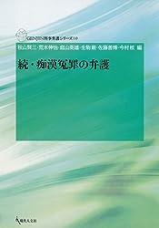 続・痴漢冤罪の弁護 (GENJIN刑事弁護シリーズ 10)