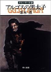グイン・サーガ6 アルゴスの黒太子