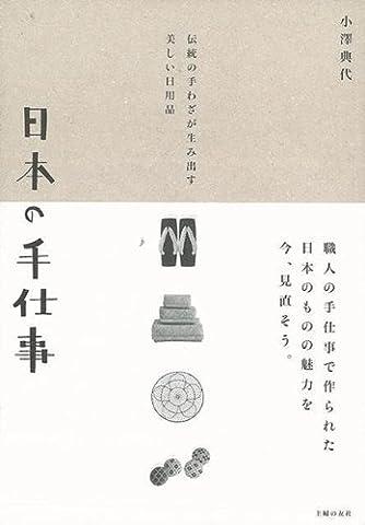 【バーゲンブック】  日本の手仕事