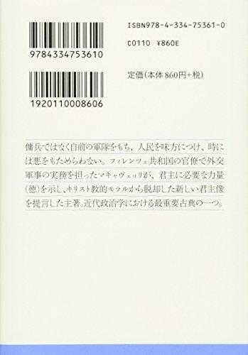君主論 (古典新訳文庫)