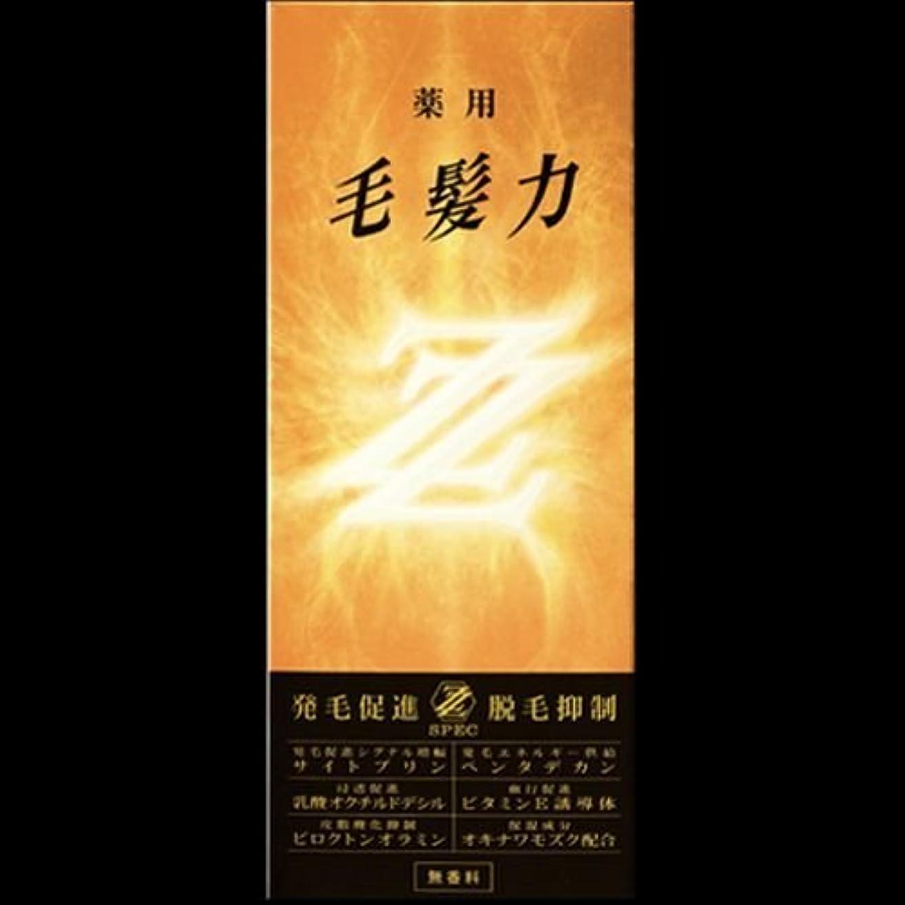 薬用毛髪力ZZ(ダブルジー) 200ml ×2セット