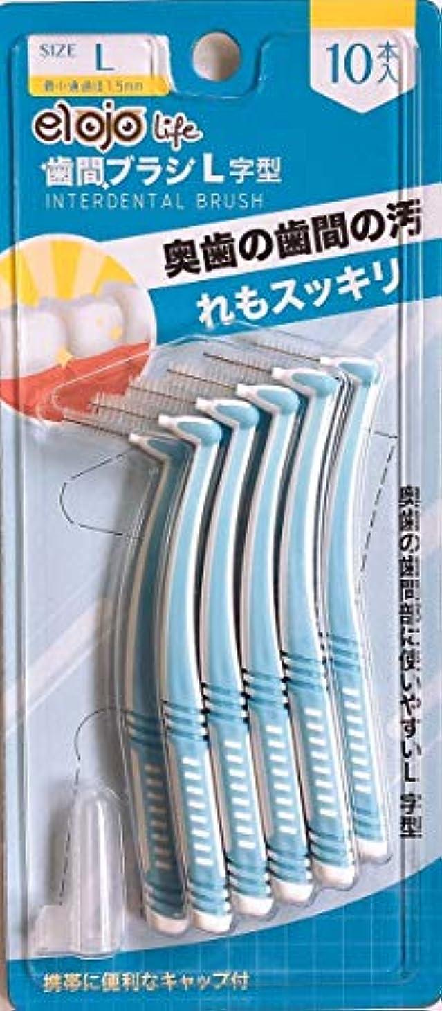 シロナガスクジラシニスさびたelojo Life 歯間ブラシ〈 L字型 〉Lサイズ 10本 (10本) 【送料無料】