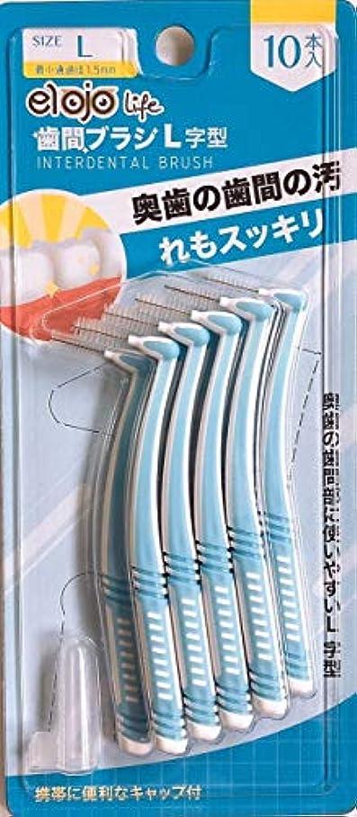 フロー翻訳サンプルelojo Life 歯間ブラシ〈 L字型 〉Lサイズ 10本 (10本) 【送料無料】