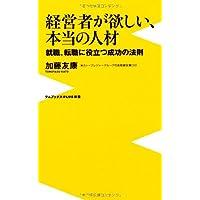 経営者が欲しい、本当の人材 ~就職、転職に役立つ成功の法則~ (ワニブックスPLUS新書)