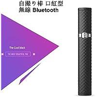 自撮り棒 Bluetooth 無線 口紅型 スマホ自撮り棒 Lambo 軽量 伸縮式 高品質 正規品 270度回転 Iphone/Androidに対応(ブラック)