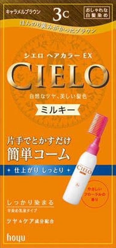 ホーユー シエロ ヘアカラーEX ミルキー3C (キャラメルブラウン)×27点セット (4987205284861)