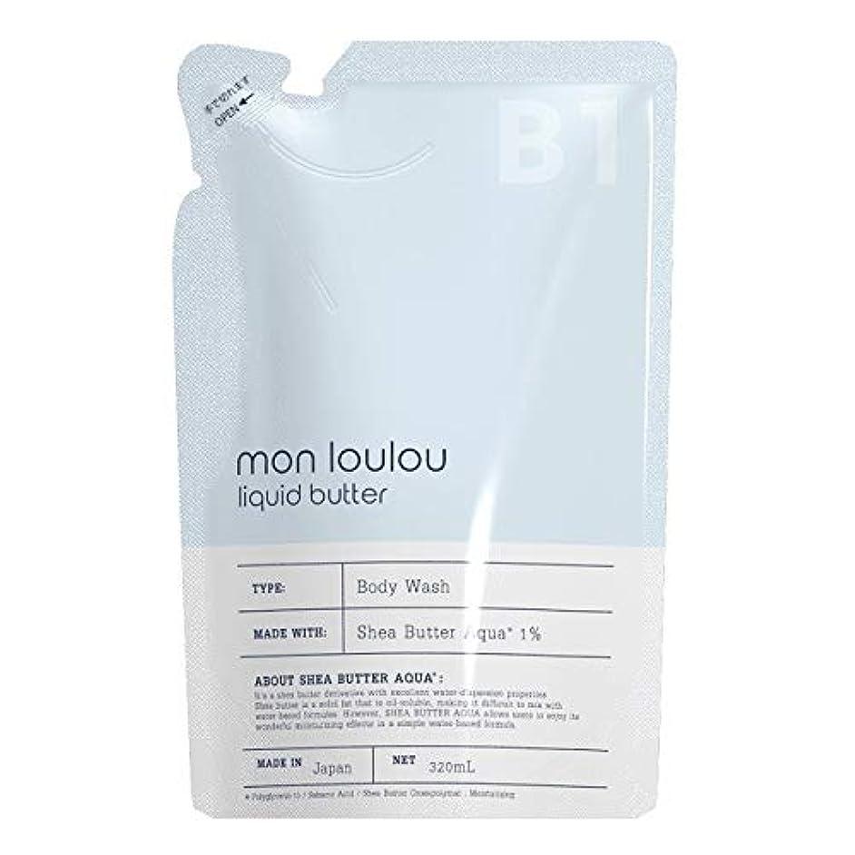 お願いします繰り返した豆腐モンルル1% ボディウォッシュ 詰替 320mL