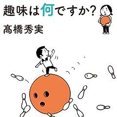 趣味は何ですか? (角川文庫)