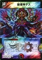 デュエルマスターズ 破壊神デス(プロモーションカード)/マスターズ・クロニクル・パック(DMX21)/コミック・オブ・ヒーローズ/シングルカード