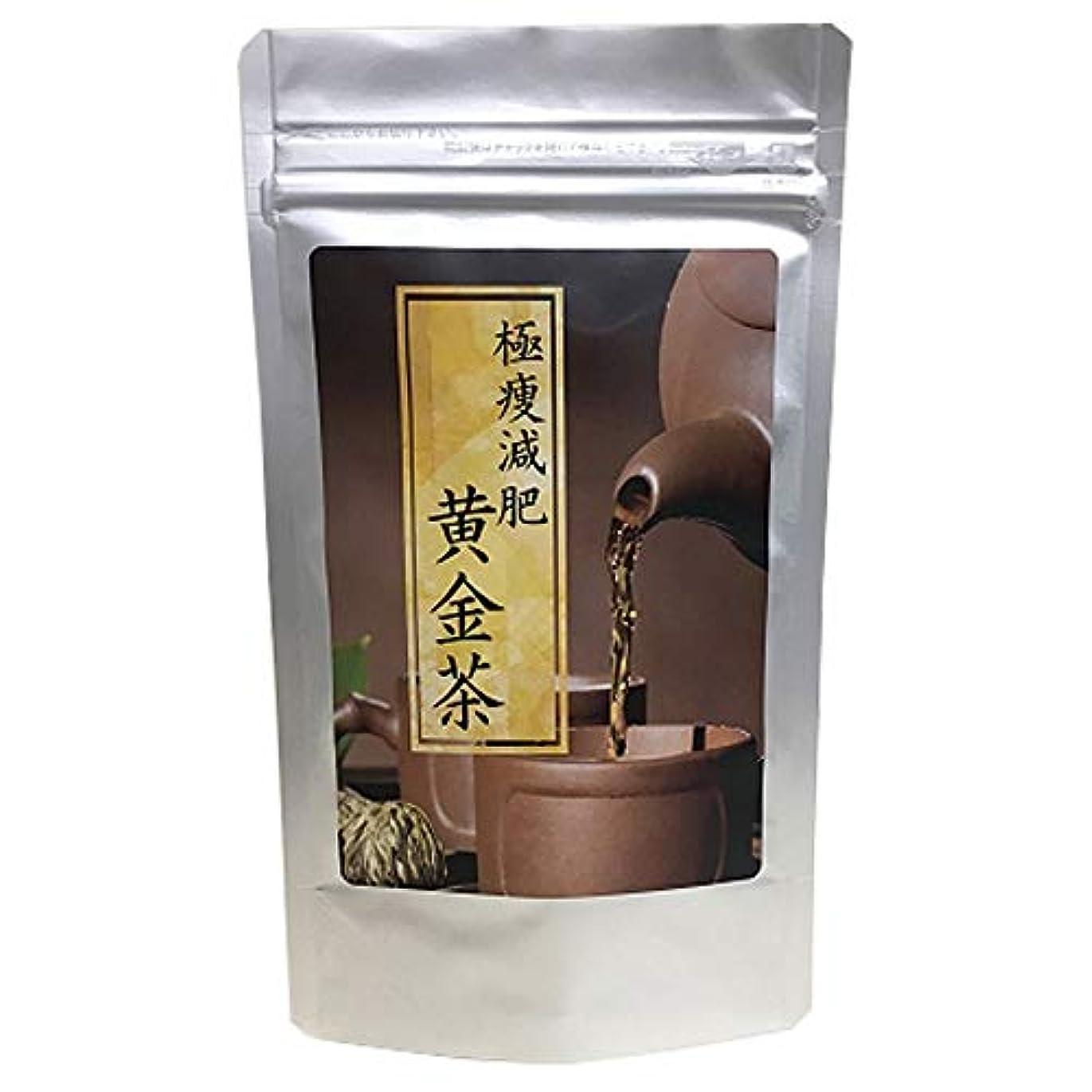 コック平和的必需品極痩減肥黄金茶