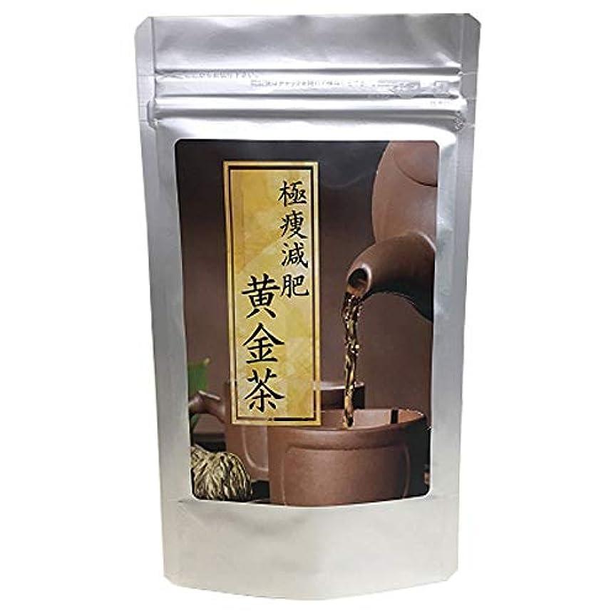 決定低い暗くする極痩減肥黄金茶