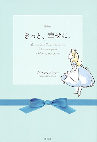 ディズニー きっと、幸せに。 Everything I need to know I learned from a Disney storybookの詳細を見る
