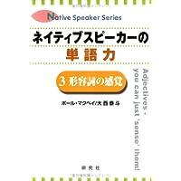 ネイティブスピーカーの単語力〈3〉形容詞の感覚 (Native speaker series)