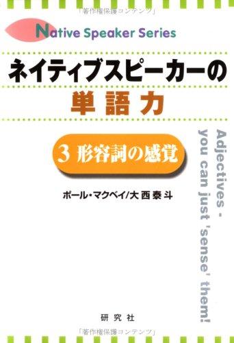 ネイティブスピーカーの単語力〈3〉形容詞の感覚 (Native speaker series)の詳細を見る
