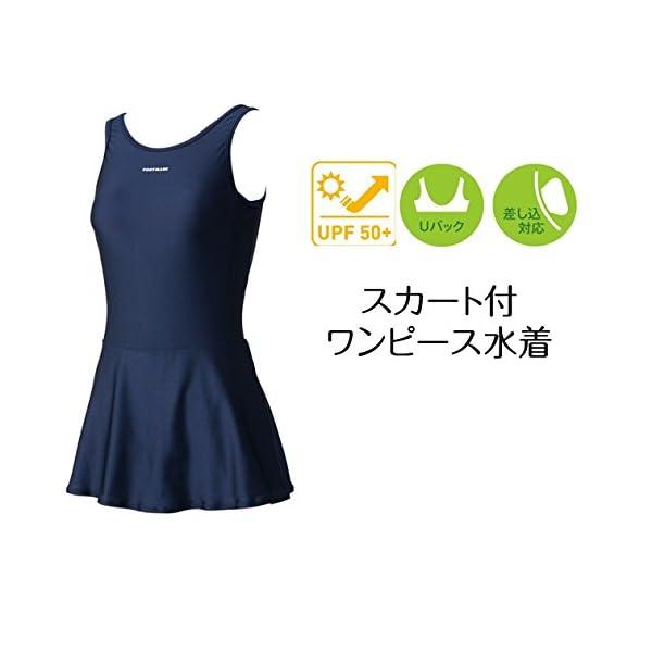 フットマーク スカート付ワンピース 10156...の紹介画像2