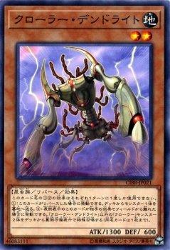 クローラー・デンドライト ノーマル 遊戯王 サーキット・ブレイク cibr-jp021
