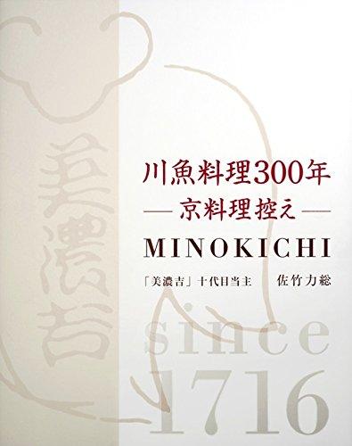 川魚料理300年-京料理控え-MINOKICHI