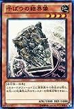 遊戯王OCG 干ばつの結界像 DE01-JP053-N デュエリストエディション1