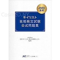 書籍ネイリスト技能検定試験 公式問題集【BOOK、ネイリスト検定試験、ネイル検定に】
