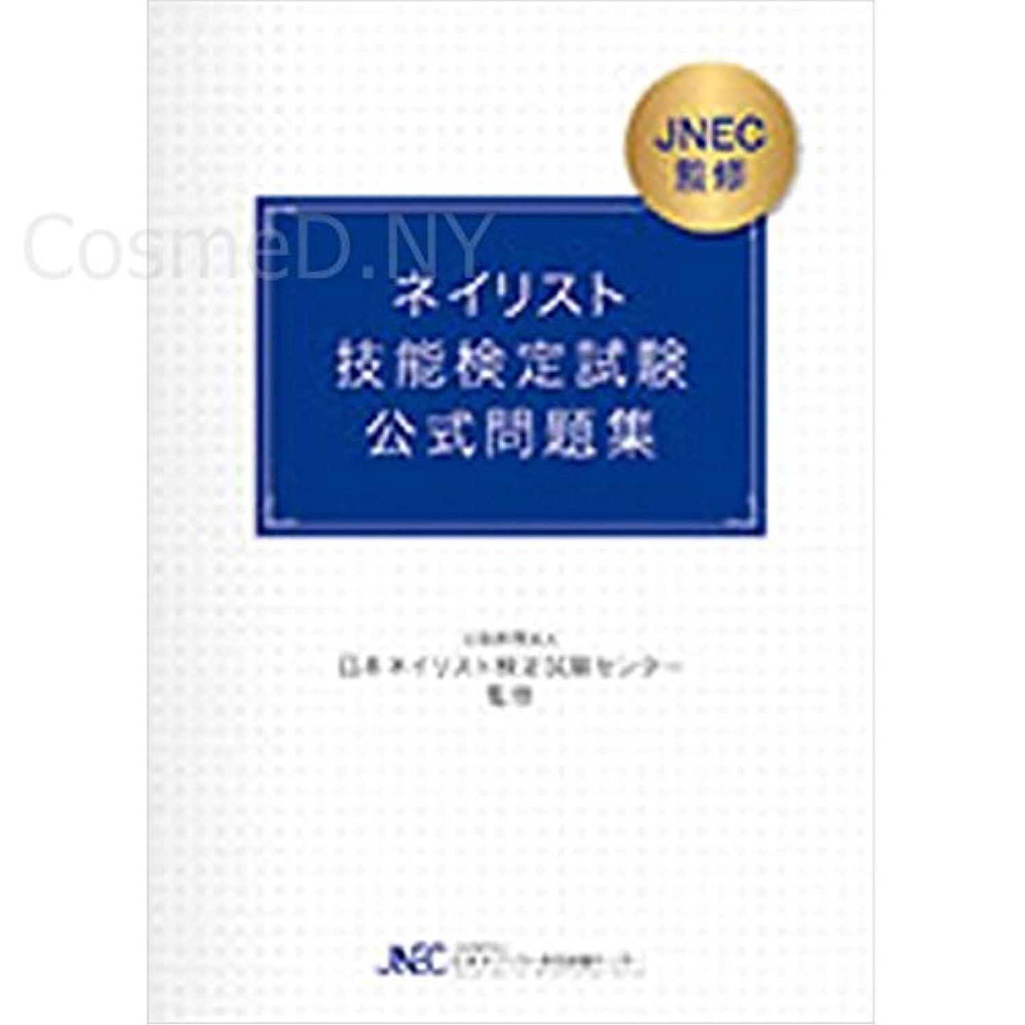 チャームの単なる書籍ネイリスト技能検定試験 公式問題集【BOOK、ネイリスト検定試験、ネイル検定に】