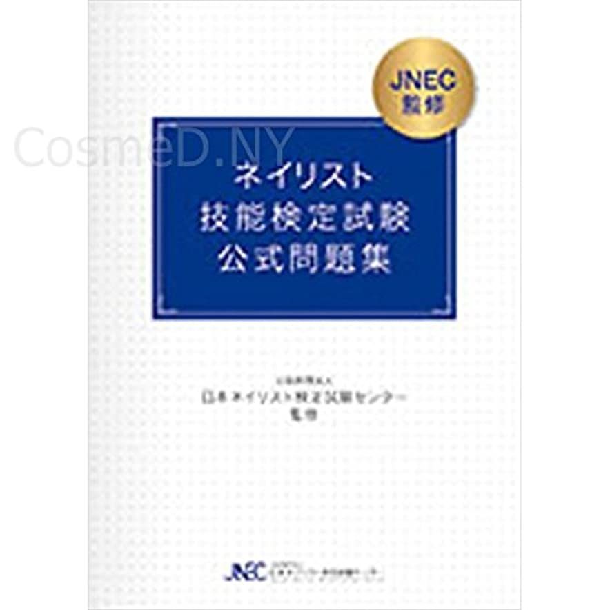 透ける紫の感動する書籍ネイリスト技能検定試験 公式問題集【BOOK、ネイリスト検定試験、ネイル検定に】