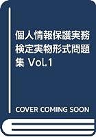 個人情報保護実務検定実物形式問題集〈Vol.1〉