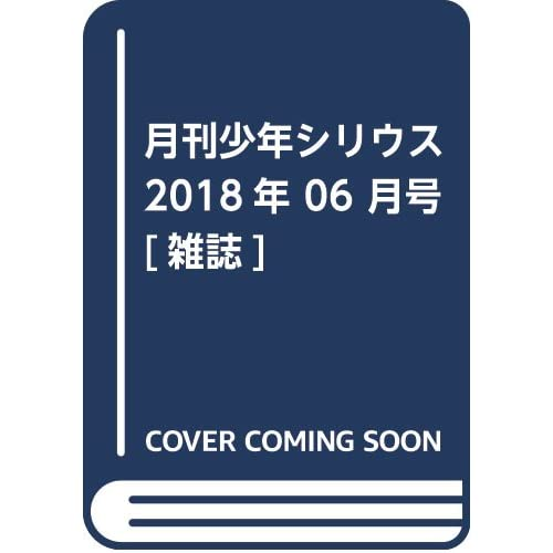 月刊少年シリウス 2018年 06 月号 [雑誌]